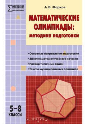 Математические олимпиады: методика подготовки. 5-8 класс
