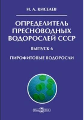 Определитель пресноводных водорослей СССР. Вып. 6. Пирофитовые водоросли
