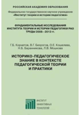 Историко-педагогическое знание в контексте педагогической теории и практики