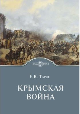 Крымская война: монография