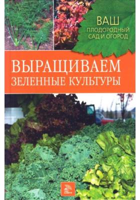 Выращиваем зеленные культуры