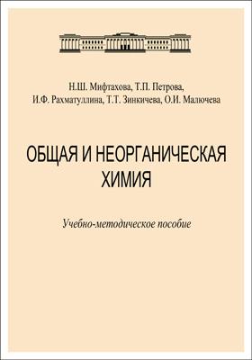 Общая и неорганическая химия: учебно-методическое пособие