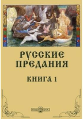 Русские предания: художественная литература. Книга 1