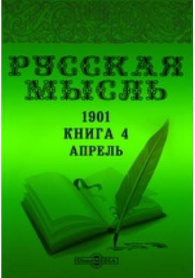 Русская мысль. 1901. Книга 4, Апрель