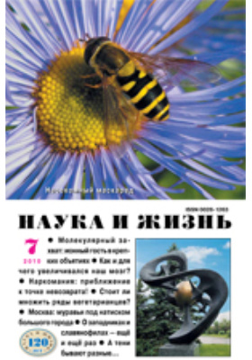 Наука и жизнь: ежемесячный научно-популярный журнал. 2010. № 7