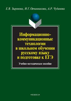 Информационно-коммуникационные технологии в школьном обучении русскому языку и подготовке к ЕГЭ: учебно-методическое пособие