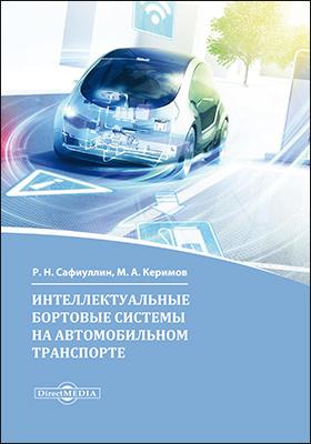 Интеллектуальные бортовые системы на автомобильном транспорте: монография