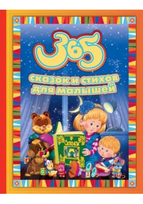 365 сказок и стихов и малышей