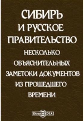 Сибирь и русское правительство: документально-художественная