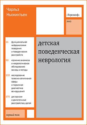 Детская поведенческая неврология : Developmental dyspraxias and related motor disorders : в 2-х т. Т. 1