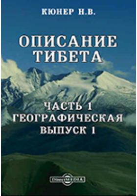 Описание Тибет Границы. Обзор путешествий. Вып. 1. Имя, Ч. 1. Географическая