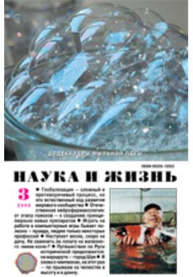 Наука и жизнь: ежемесячный научно-популярный журнал. 2008. № 3