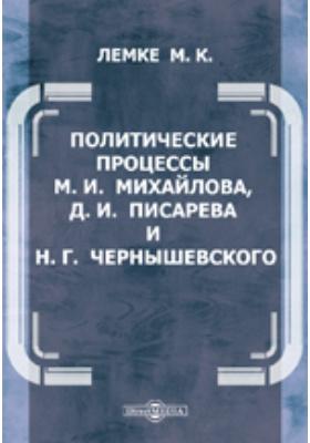 Политические процессы М.И. Михайлова, Д.И. Писарева и Н.Г. Чернышевского