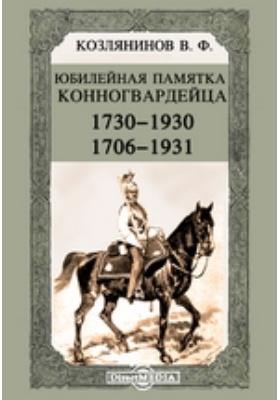 Юбилейная памятка конногвардейца. 1730-1930. 1706-1931