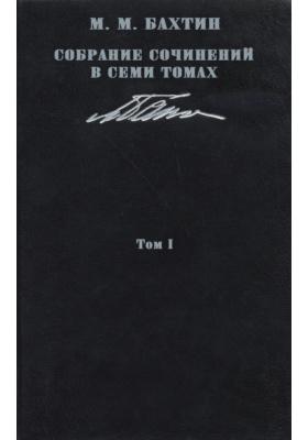 Собрание сочинений в семи томах. Том 1. Философская эстетика 1920-х годов