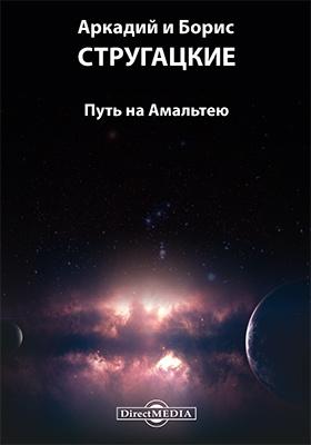 Путь на Амальтею : фантастическая повесть: художественная литература
