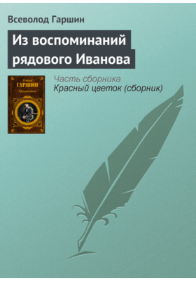 Из воспоминаний рядового Иванова