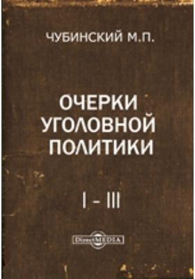 Очерки уголовной политики. 1-3: публицистика