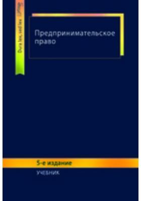 Предпринимательское право: учебник