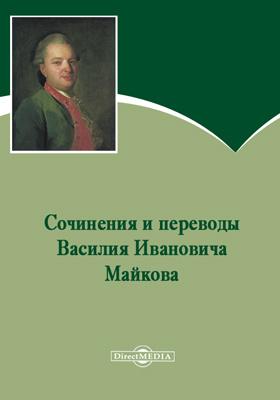 Сочинения и переводы Василия Ивановича Майкова.: художественная литература