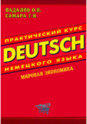 Практический курс немецкого языка (Мировая экономика): учебно-методический комплекс