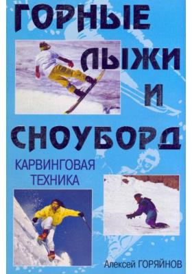 Горные лыжи и сноуборд. Карвинговая техника