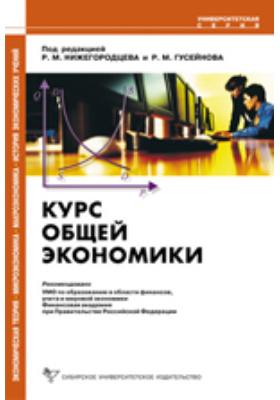 Курс общей экономики: учебное пособие