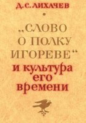 """""""Слово о полку Игореве"""" и культура его времени"""