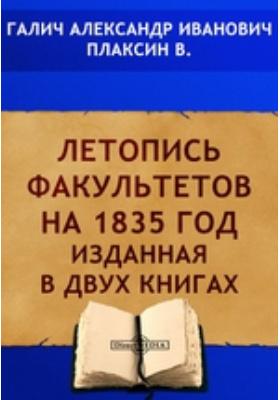 Летопись факультетов на 1835 год изданная в двух книгах