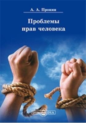 Проблемы прав человека: программа учебной дисциплины