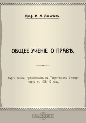 Общее учение о праве. Курс лекций, прочитанных в Таврическом ун-те в 1918/19 г.