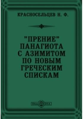 """""""Прение"""" Панагиота с Азимитом по новым греческим спискам"""