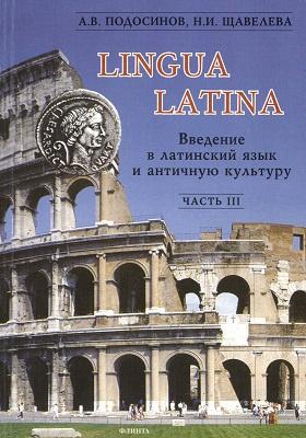 Lingua latina : введение в латинский язык и античную культуру: учебное пособие, Ч. 3