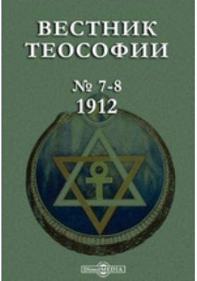 Вестник Теософии: журнал. 1912. №№ 7-8