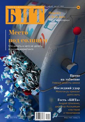 БИТ. Бизнес & Информационные технологии. 2015. № 6(49)