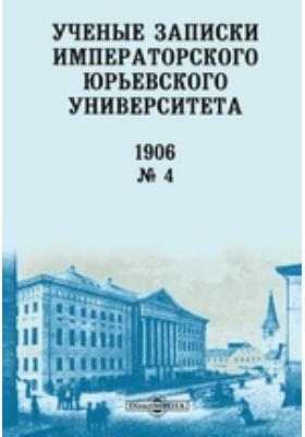 Ученые записки Императорского Юрьевского Университета: газета. № 4. 1906
