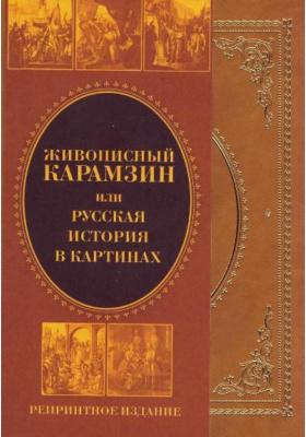 Русская история в картинах : Репринтное издание