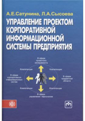 Управление проектом корпоративной информационной системы предприятия: учебное пособие