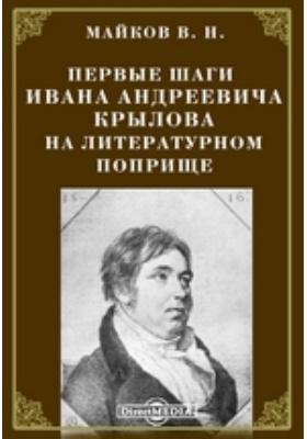 Первые шаги Ивана Андреевича Крылова на литературном поприще
