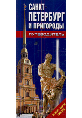 Санкт-Петербург и пригороды : Путеводитель