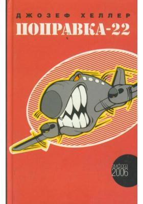 Поправка-22 = Catch 22 : Роман