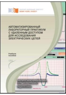 Автоматизированный лабораторный практикум с удаленным доступом для исследования электрических цепей: учебное пособие