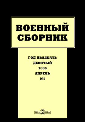 Военный сборник: журнал. 1886. Т. 168. № 4