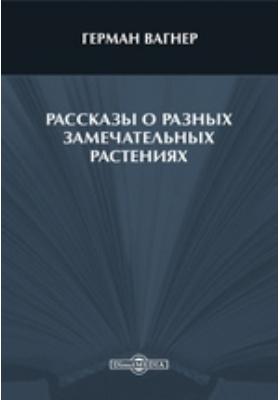 Рассказыоразныхзамечательныхрастениях: научно-популярное издание
