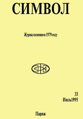 Символ: журнал христианской культуры. 1995. № 33