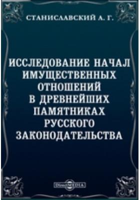 Исследование начал имущественных отношений в древнейших памятниках русского законодательства