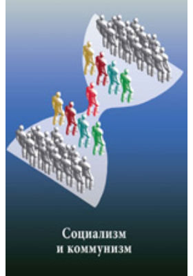 Социализм и коммунизм : Материалы постоянно действующего научного семинара: сборник докладов. Вып. 2