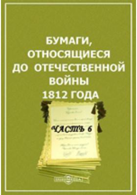 Бумаги, относящиеся до Отечественной войны 1812 года, Ч. 6