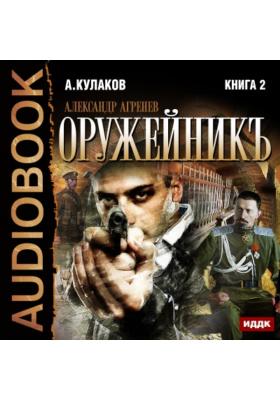 Александр Агренев. Книга 2. Оружейникъ