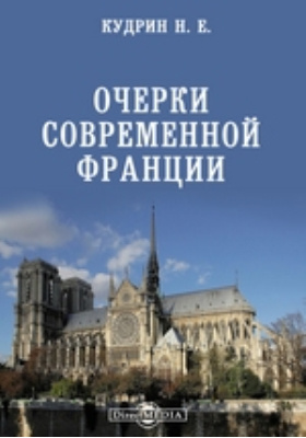 Очерки современной Франции